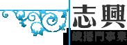 大台中志興鐵捲門事業-採光罩推薦,台中不銹鋼採光罩,台中不銹鋼遮雨棚,台中玻璃採光罩,大里不銹鋼採光