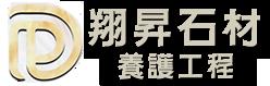 翔昇石材養護工程-台中石材保養,台中磁磚美縫劑,北屯石材保養