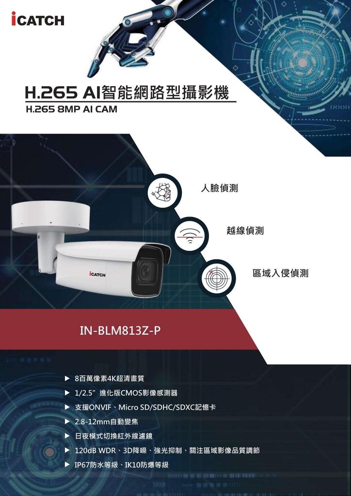 台中監視器系統