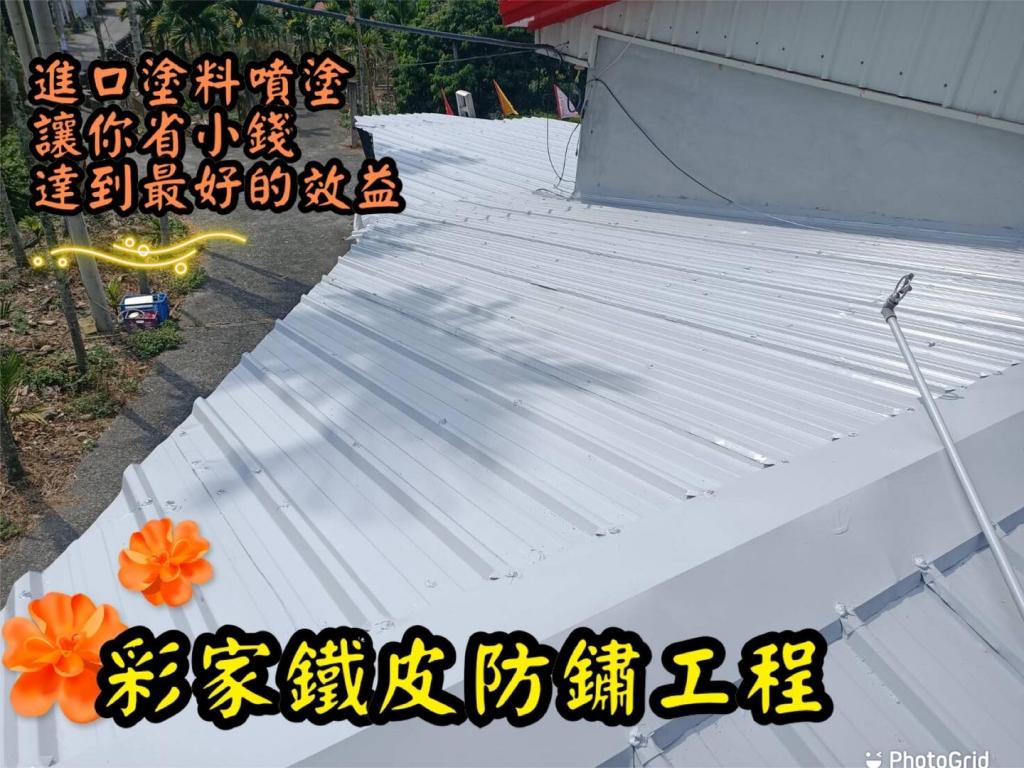 鐵皮養護工程