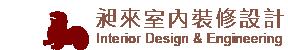 昶來室內裝修設計-室內設計公司,台北室內設計公司