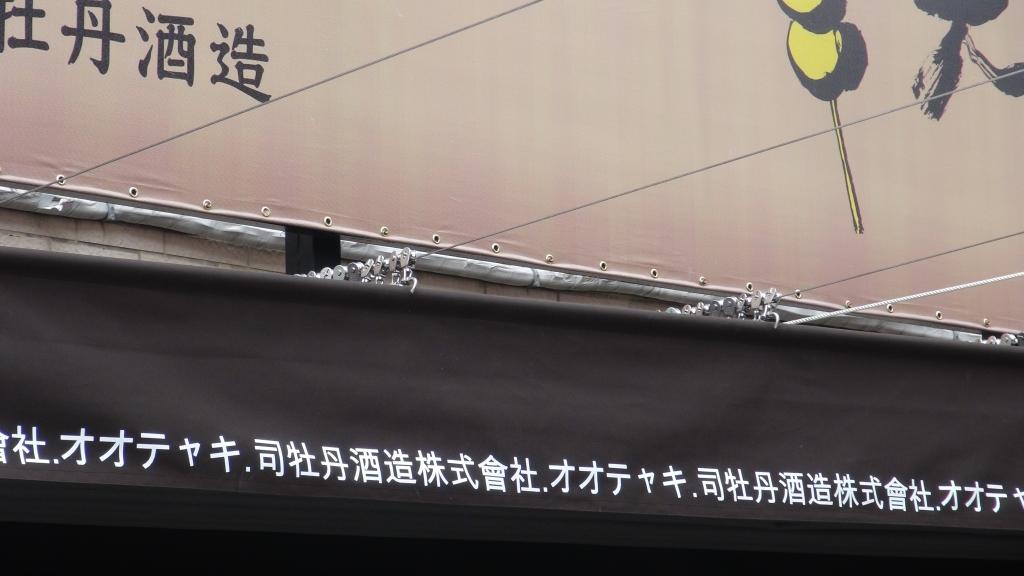 日式造酒天幕