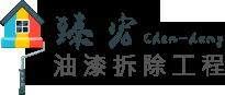 臻宏油漆拆除工程-油漆工程,台北油漆工程