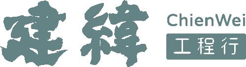 建緯工程行-連鎖磚工程,台南連鎖磚工程