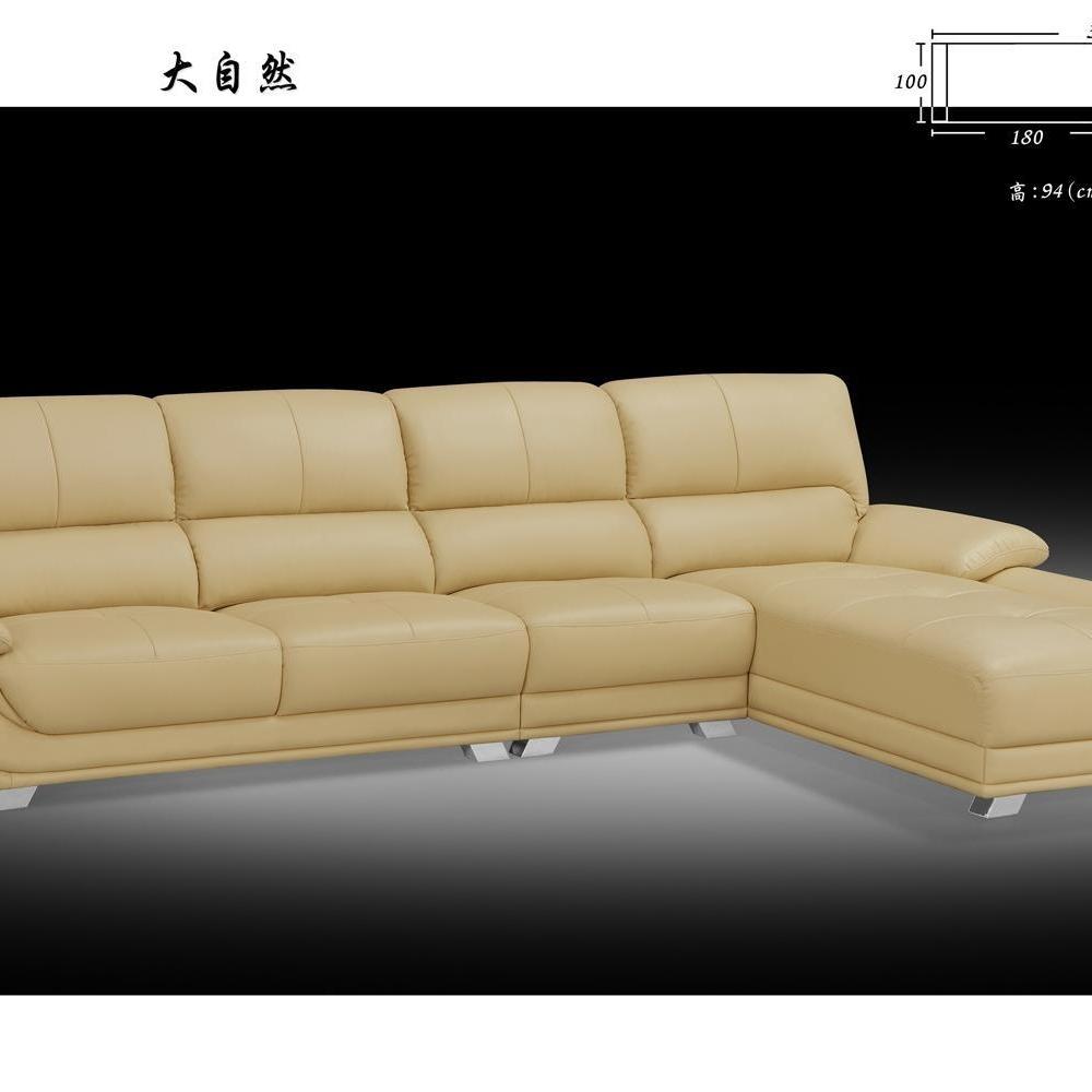 大自然L型沙發