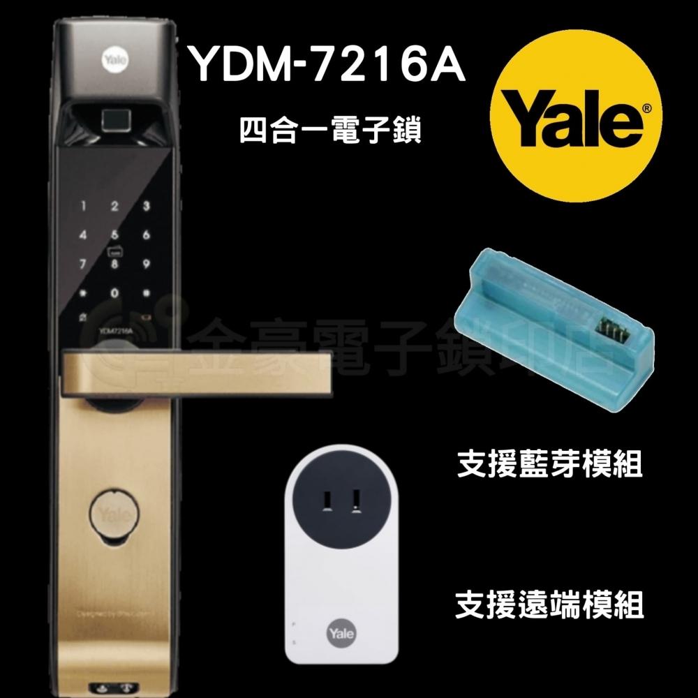 YALE YDM7216A 四合一電子鎖