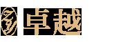 卓越地板-木地板施工,台北木地板施工