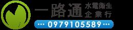 一路通水電衛生企業行0979105589-通馬桶,台南通馬桶推薦