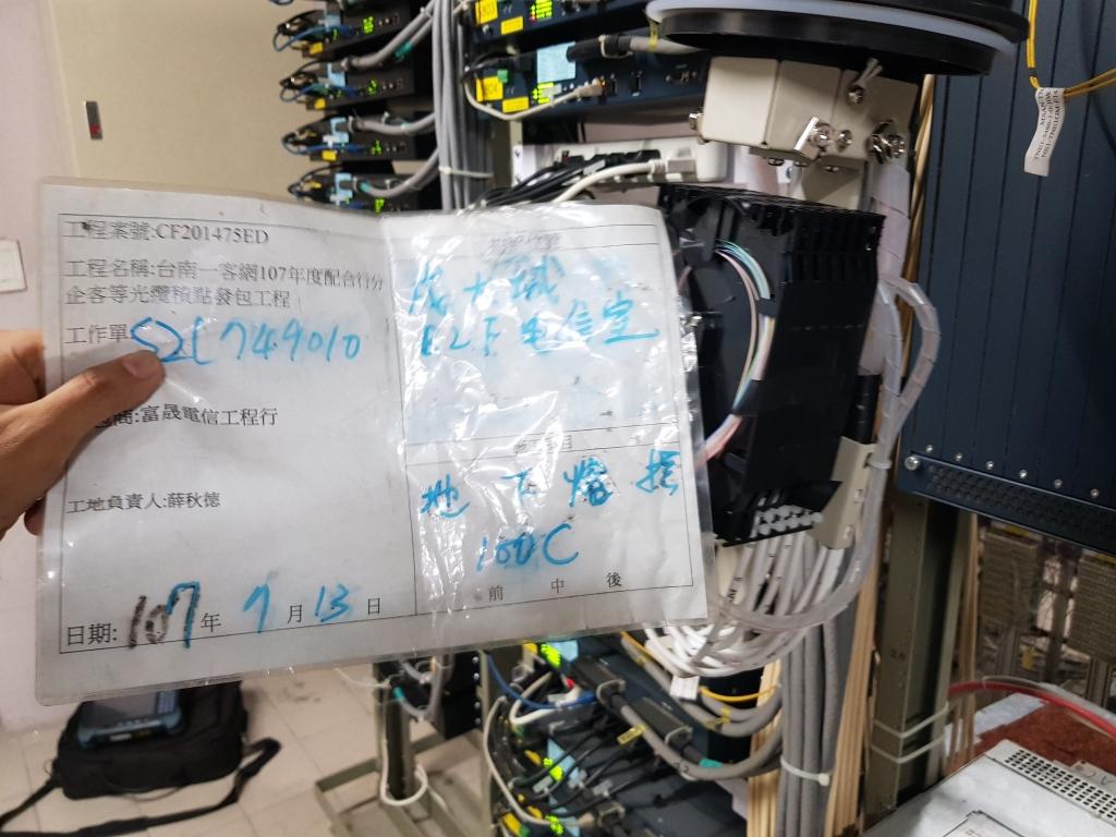 光纜積點發包工程