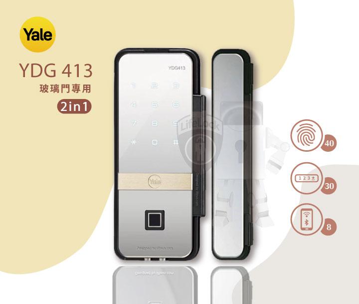 Yale-YDG-413(無框玻璃門專用)
