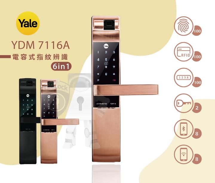 Yale-YDM-7116A(2021電容式指紋辨識)
