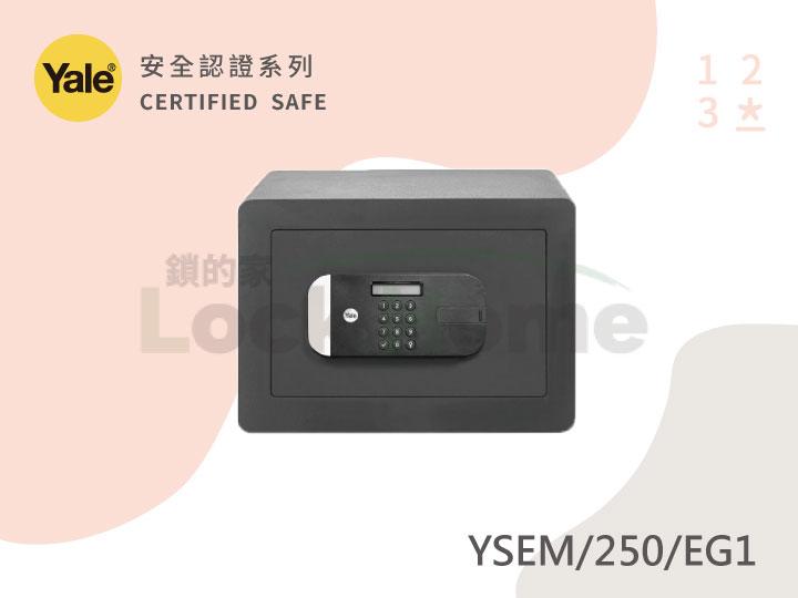 安全認證系列YSEM