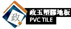 政玉塑膠地板-塑膠地板施工,台北塑膠地板施工