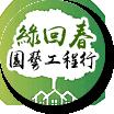綠回春園藝工程行-樹木修剪,屏東樹木修剪