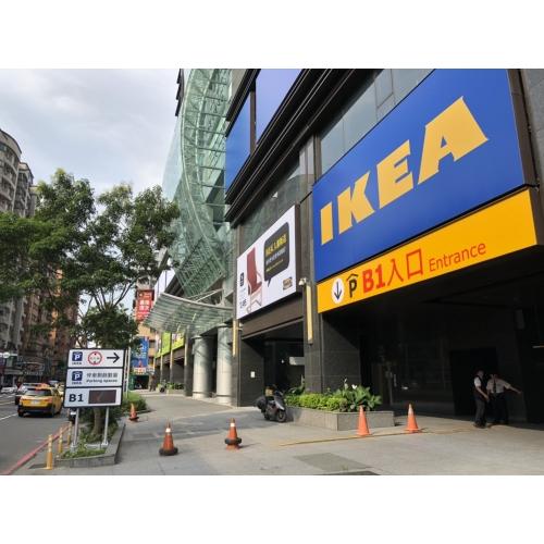 新店IKEA停車場編