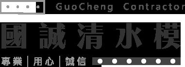 國誠清水模-清水模工程,高雄清水模工程