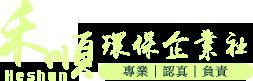 禾順環保企業社-通馬桶,新竹通馬桶推薦