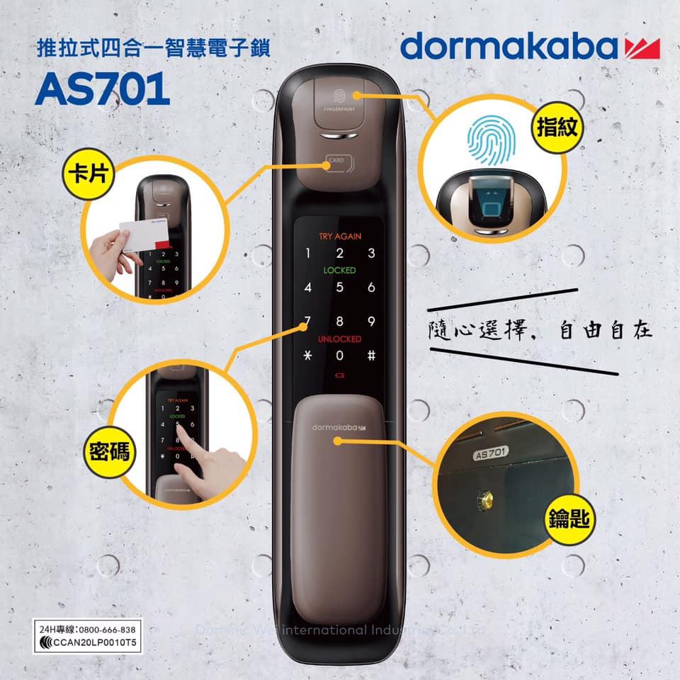 dormakaba安裝