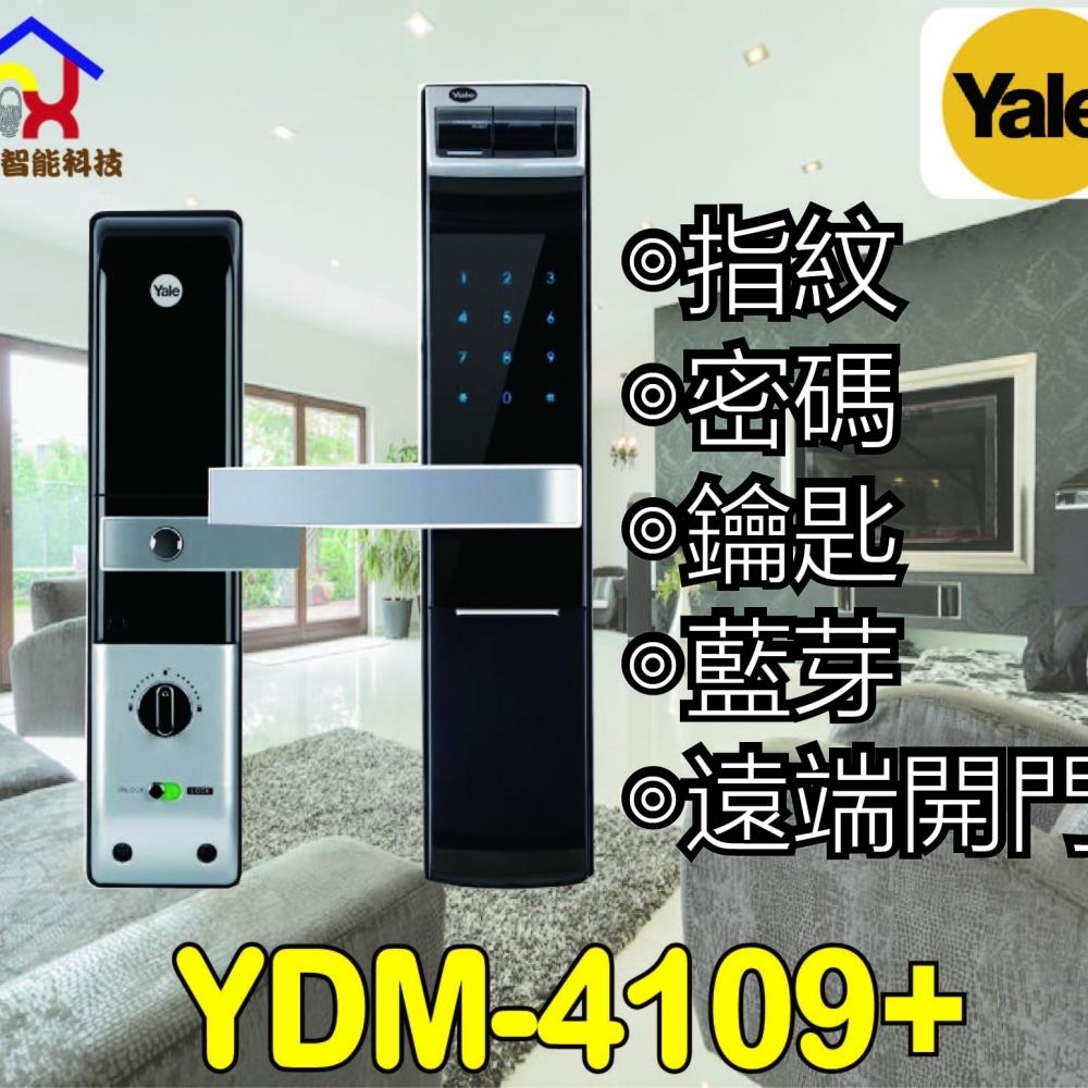 耶魯Yale YDM