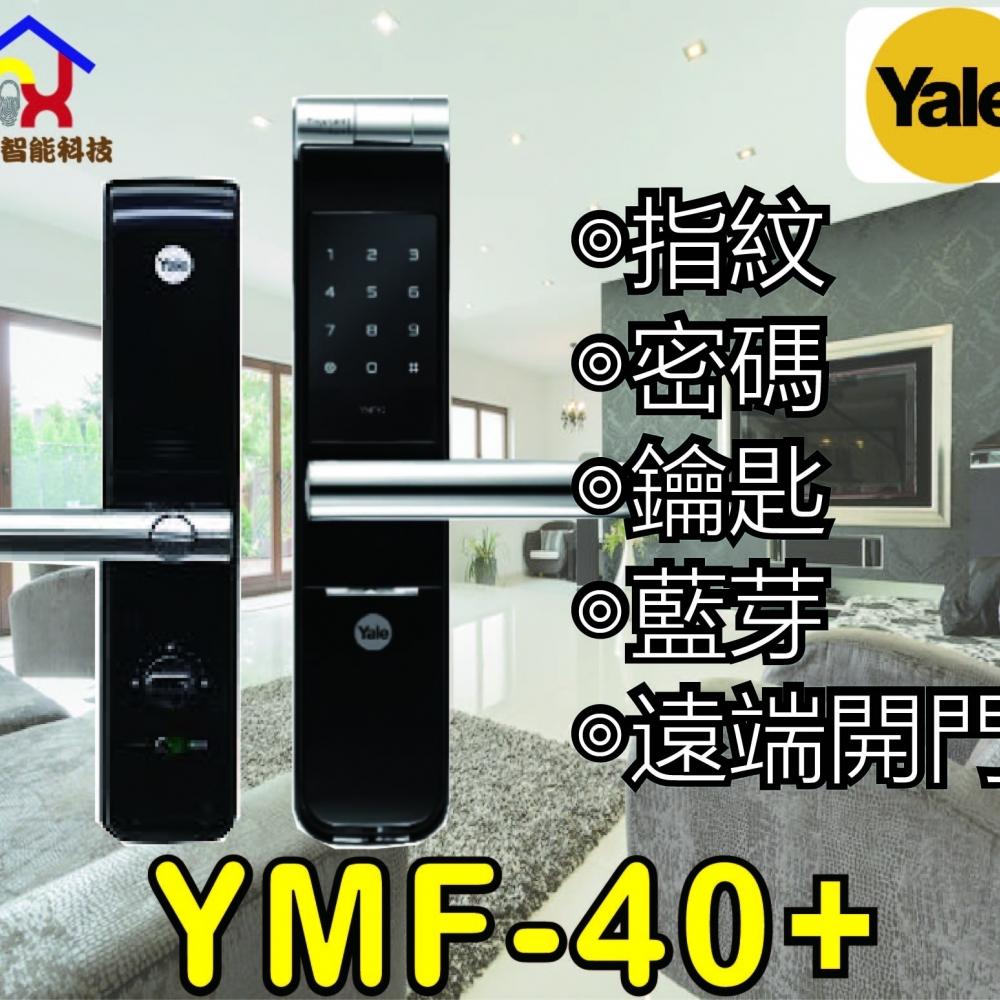 耶魯Yale YMF