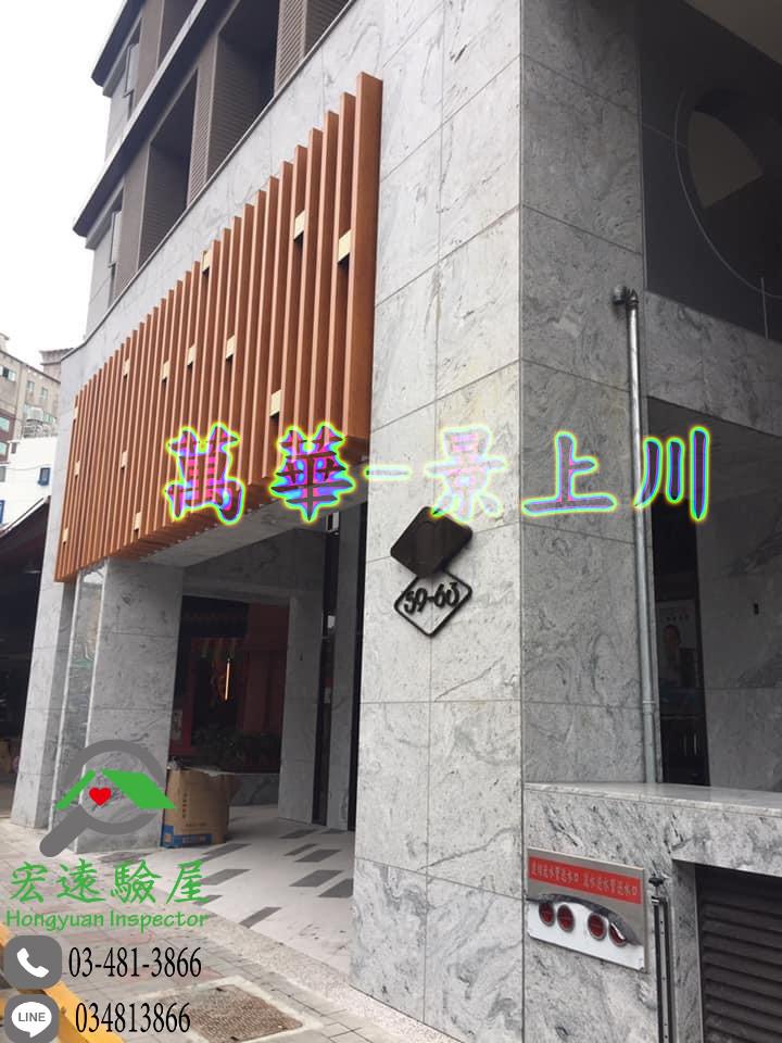 萬華-景上川