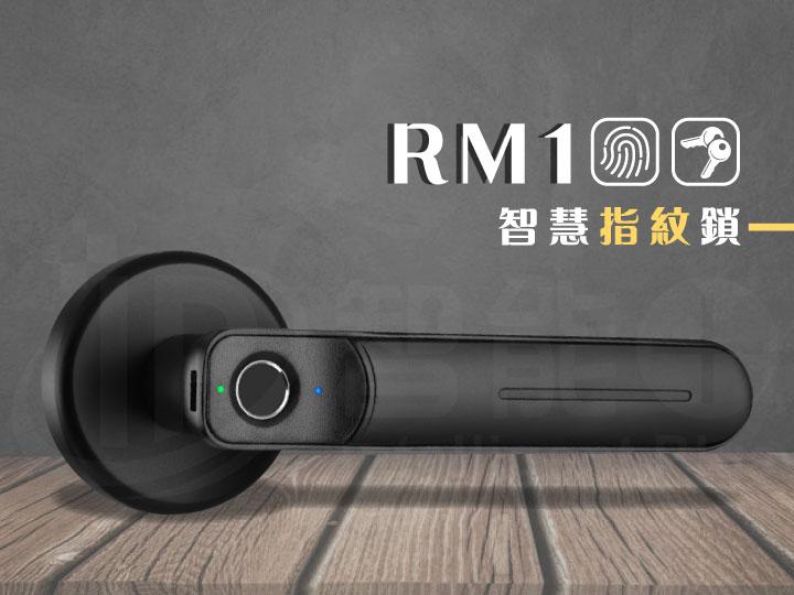 IP+ RM1智慧手