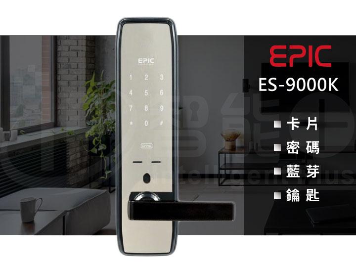 EPIC ES-90
