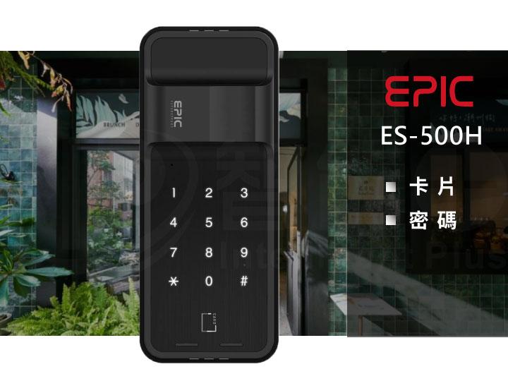 EPIC ES-50