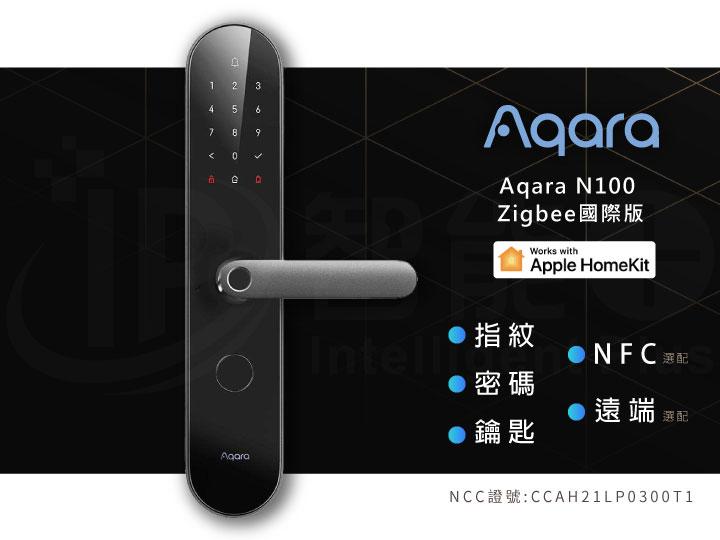 Aqara N100 Zigbee 國際版