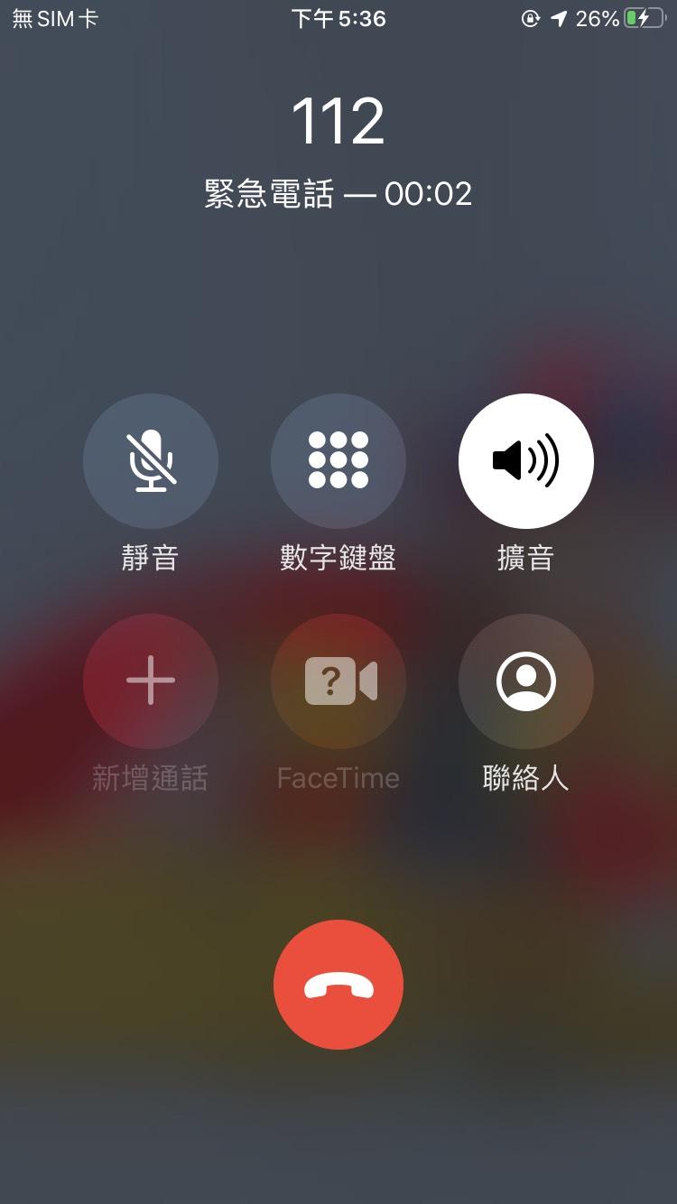 iPhone擴音功能