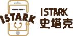 iSTARK史塔克