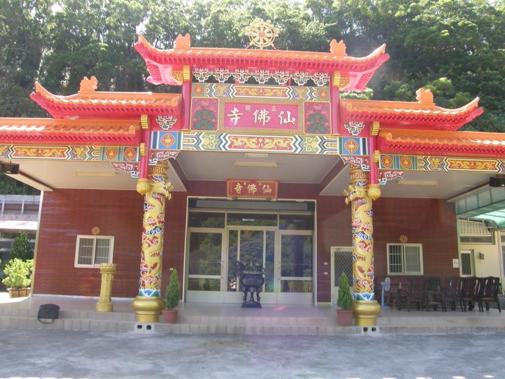 五股仙佛寺