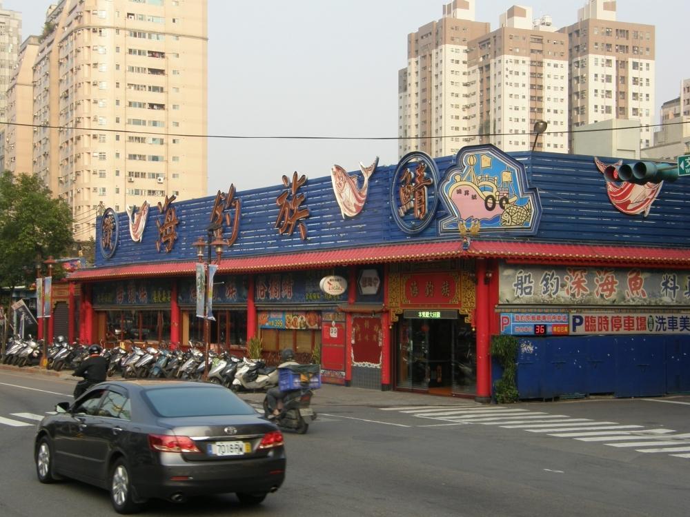 板橋-海釣族餐廳