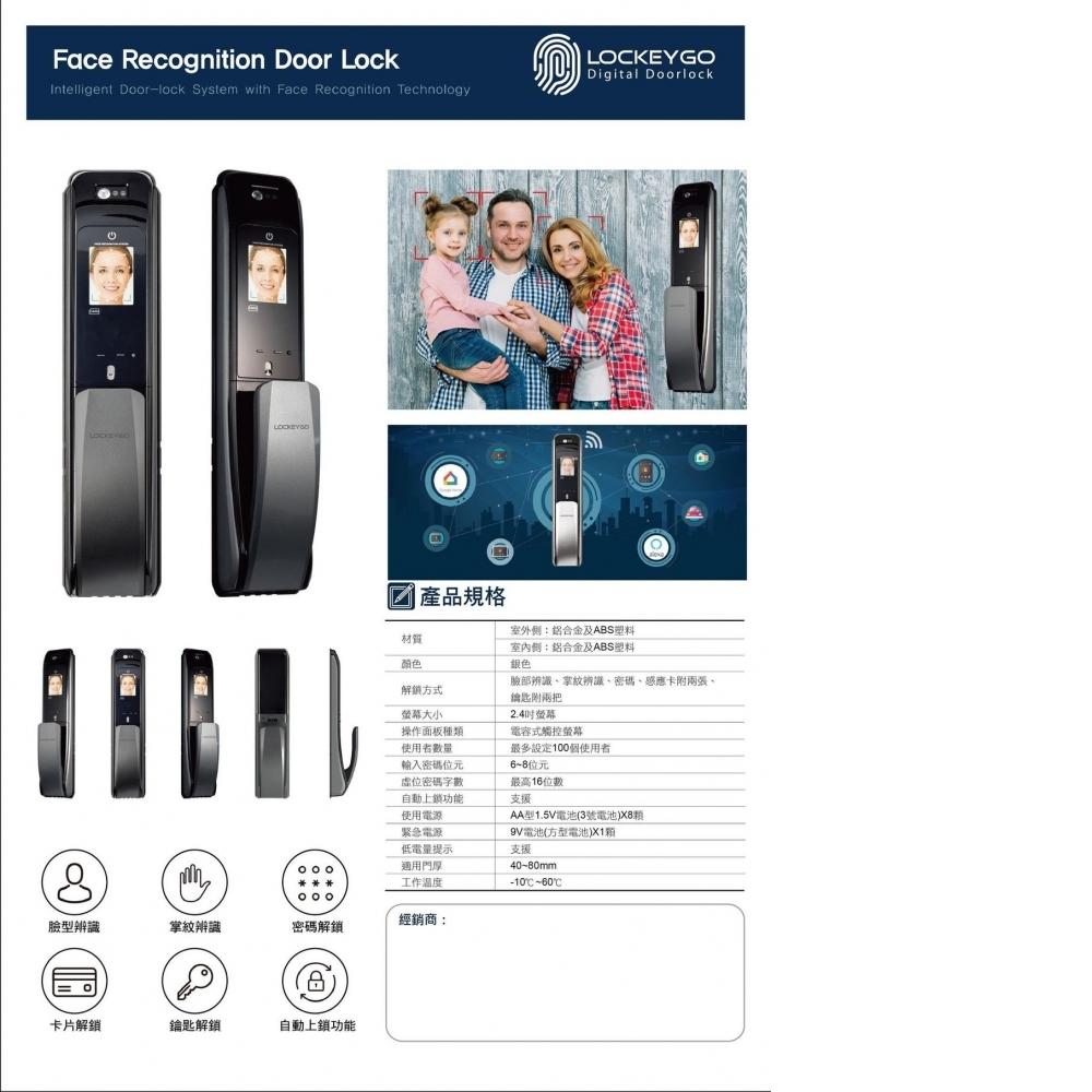 HIVIC電子鎖HSD-7070 臉部辨識/掌紋辨識/密碼/感應卡/鑰匙