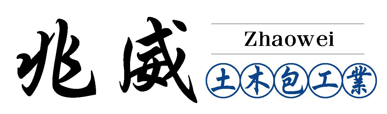 兆威土木包工業-防水抓漏,宜蘭防水抓漏
