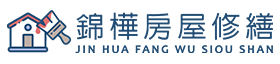 錦樺房屋修繕工程-油漆粉刷,板橋油漆推薦