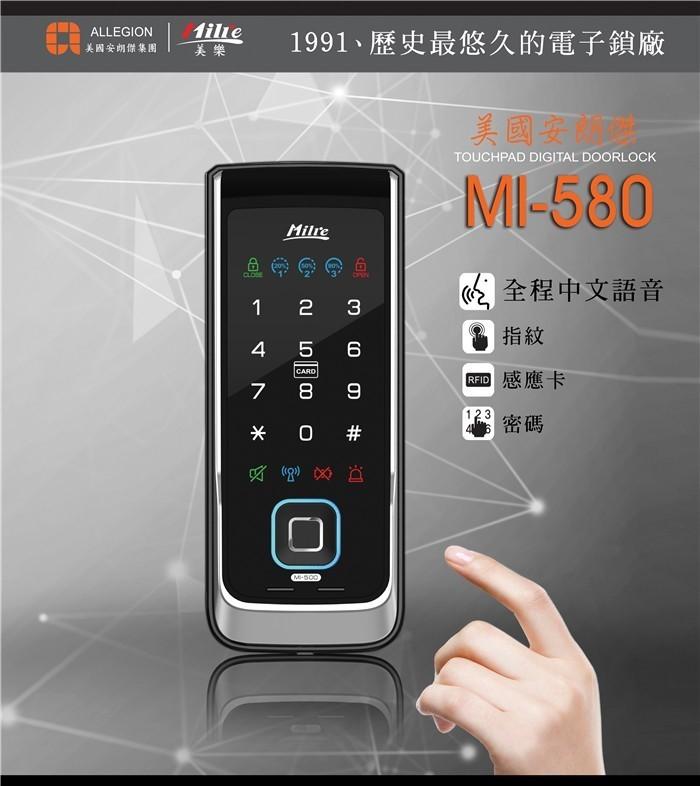 美樂580S(3合1