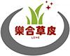樂合草皮-草皮批發,台中草皮銷售,花蓮草皮買賣