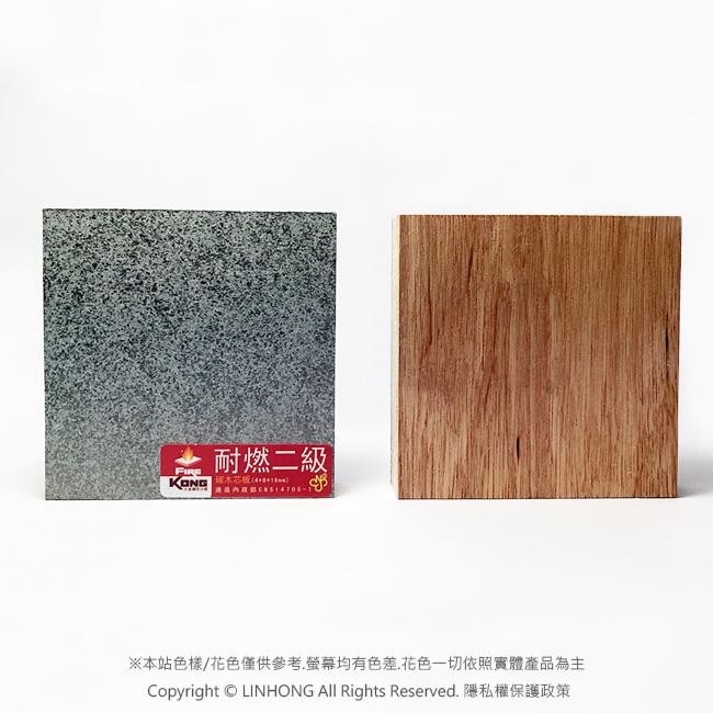 【火金鋼防火板 】碳木芯板/耐燃二級