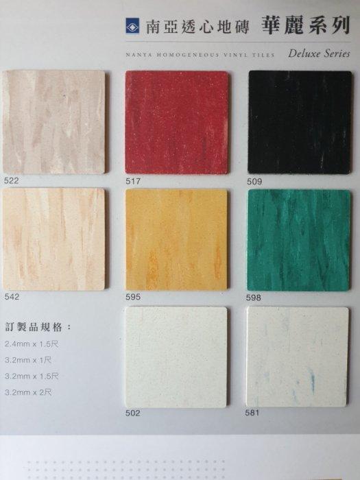 南亞華麗地磚30cm