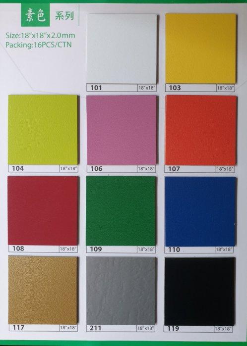 塑膠地磚塑膠地板45