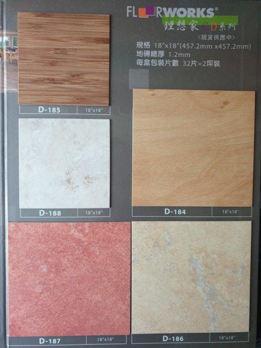 福樂塑膠地磚DIY塑