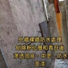 外牆、裸牆防水施工