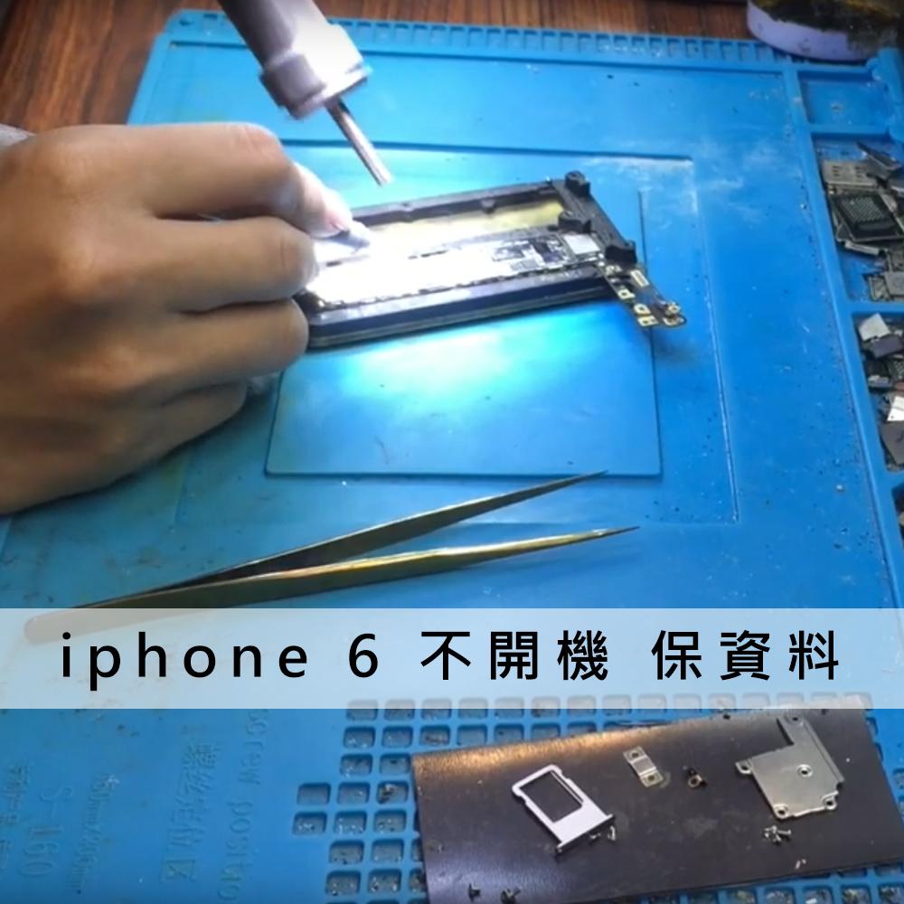 iphone6 不開