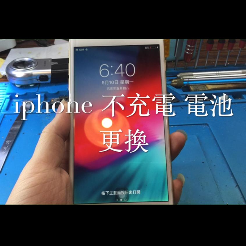 iphone 更換電