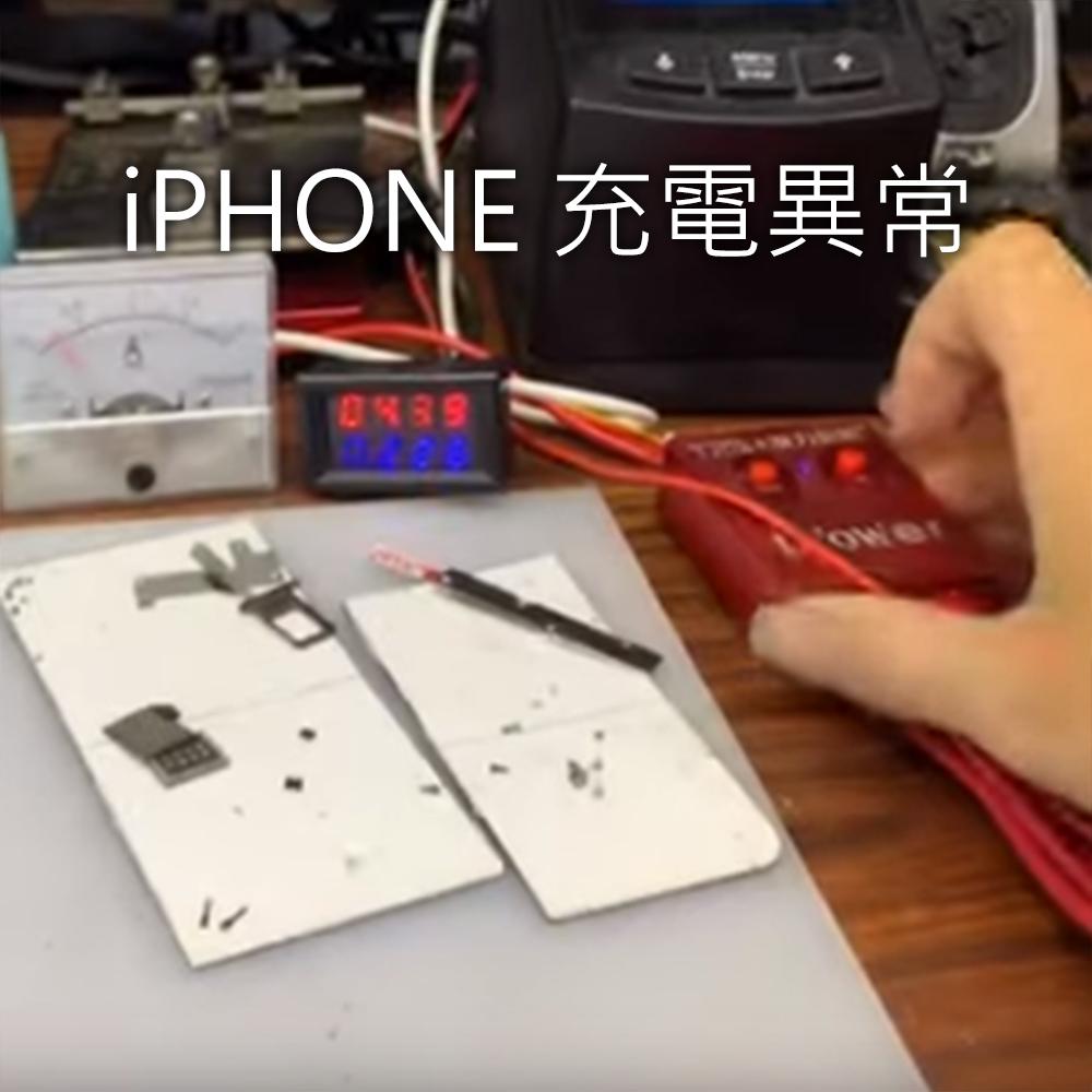 iphone 不充電