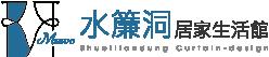 水簾洞設計/自助窗簾居家生活館-台北窗簾安裝