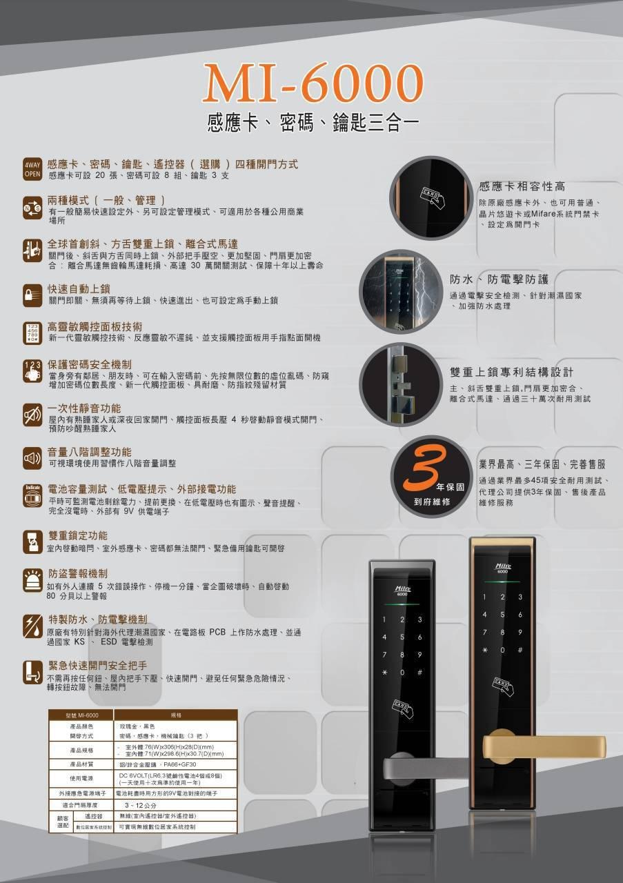 美樂 MILRE MI-6000卡片/密碼/鑰匙 三合一電子鎖