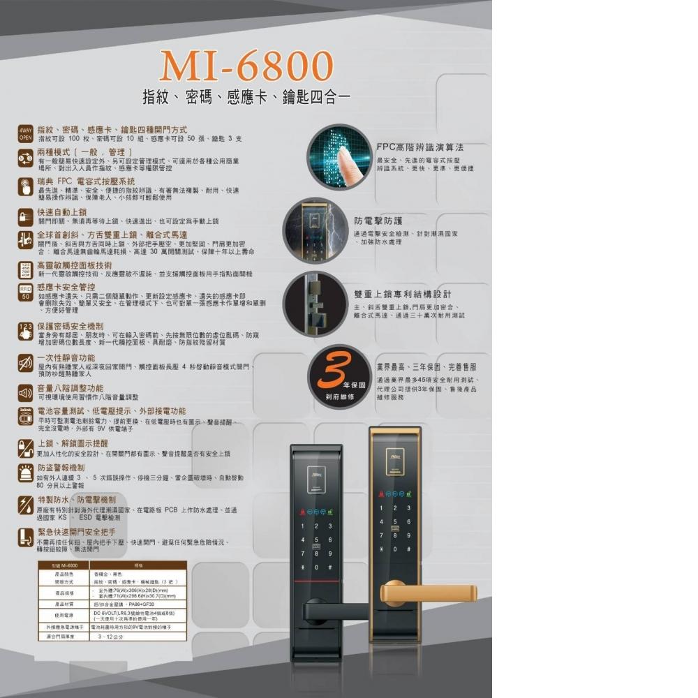美樂 MILRE MI-6800指紋/卡片/鑰匙/密碼四合一電子鎖