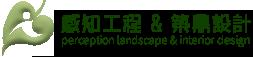 感知景觀工程-景觀設計,台北景觀公司